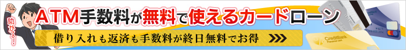 ATM手数料が終日無料のカードローン